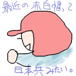 最近の赤白帽って日本兵みたいだよね