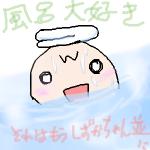 基本的に風呂は大好きなのです
